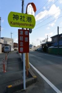 神社港の地名板(伊勢市)
