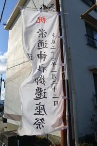 「祝 栄通神社御遷座祭」の幟(伊勢市通町)
