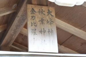 金刀比羅宮、秋葉神社、大峰神社の社名額(板?)(伊勢市通町)