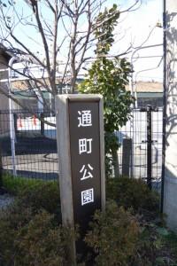 通町公園(伊勢市通町)