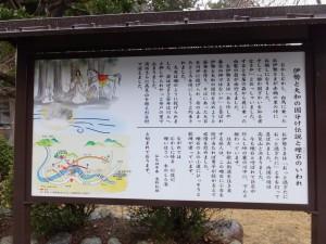 「伊勢と大和の国分け伝説と礫(つぶて)石のいわれ」説明板(水屋神社)