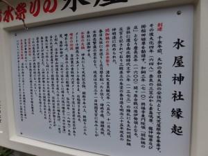 「水屋神社縁起」説明板(水屋神社)