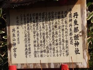 丹生都姫神社の説明板(丹生大師 神宮寺)