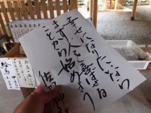 佐那神社の仮殿にもなっている和玉神社の拝殿にて(多気町仁田)