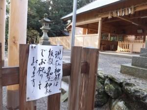 「現在神様は仮殿の和玉神社でお祀りしております」の案内掲示(佐那神社)