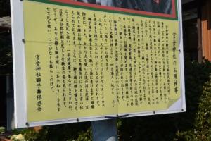 「官舎神社のお頭神事」説明板
