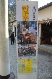 御神宝神事(お頭神事)の予定時間表(官舎神社)