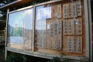 一之瀬神社の掲示板(度会町脇出)