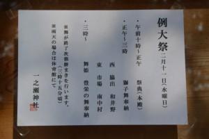 掲示板に貼られた例大祭の次第(一之瀬神社)