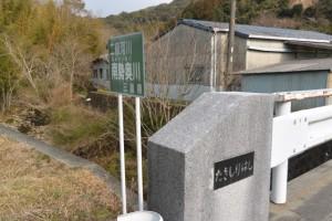 滝後橋(南勢奥川)(南伊勢町五ヶ所浦)