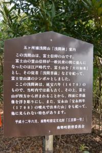 五ヶ所浦浅間山「浅間碑」説明板