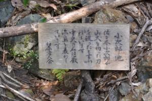 剣峠の小次郎池説明板(五ヶ所街道)
