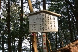 剣峠(五ヶ所街道)