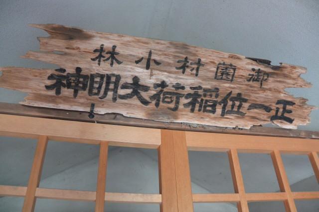 「御薗村小林 正一位稲荷大明神」の扁額