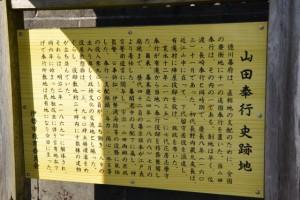 「山田奉行 史跡地」説明板(伊勢市御薗町小林)