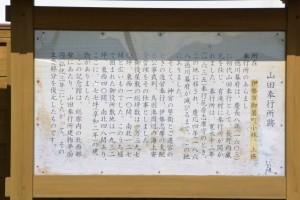 山田奉行所跡の説明板(山田奉行所記念館)