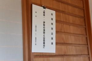 冬季特別企画展「幕末・・伊勢の海防と山田奉行」(山田奉行所記念館)