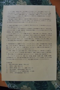 冬季特別企画展「幕末・・伊勢の海防と山田奉行」の説明書き(山田奉行所記念館)