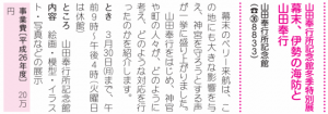 広報いせ 平成27年3月1月号 催し物