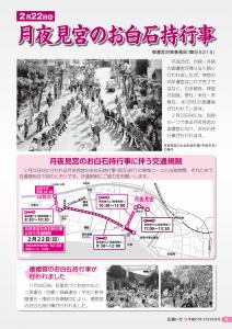 「広報いせ」平成27年2月15日号