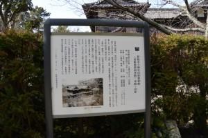 松阪市立歴史民俗資料館の説明板