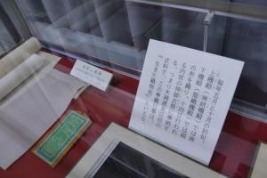 松阪市立歴史民俗資料館の2階展示場で見かけた神御衣