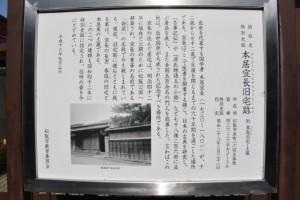 国指定特別史跡 本居宣長旧宅跡の説明板(松阪市)