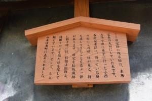 国指定特別史跡 本居宣長旧宅跡に残る松の説明板(松阪市)