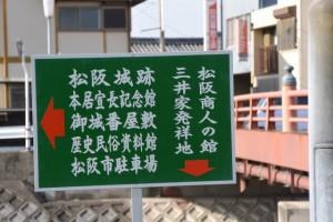 大橋(阪内川)の右岸にある案内板