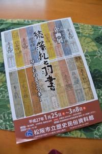 「企画展 続・藩札と羽書 - MIEのエコマネー」の案内