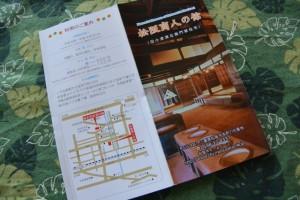 松坂商人の館の案内