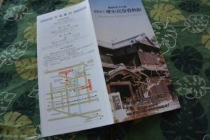松阪市立歴史民俗資料館の案内