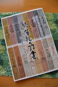 「企画展 続・藩札と羽書 - MIEのエコマネー」の図録