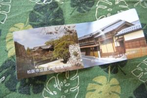 松阪市立歴史民俗資料館および松阪商人の館の入館券の半券