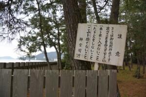 二見浦海岸側の出入口付近(御塩殿神社)