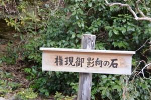 権現御影向の石(白山比咩神社、津市白山町川口)