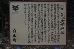 白山比咩神社の説明板(津市白山町川口)