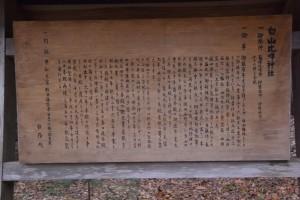 白山比咩神社の御祭神、沿革ほか(津市白山町川口)