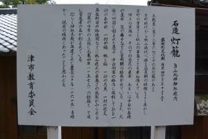 石造灯籠の説明板(白山比咩神社、津市白山町川口)