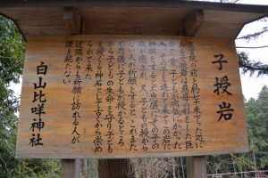 子授岩の説明板(白山比咩神社、津市白山町川口)