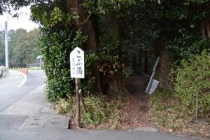 家城神社からこぶ湯への参道(津市白山町南家城)