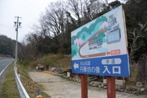 「白山伝説円乗坊(鎮徳上人)の像入口」の案内板