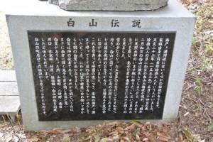 白山伝説の説明板