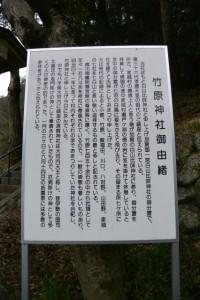 竹原神社の御由緒(津市美杉町竹原)