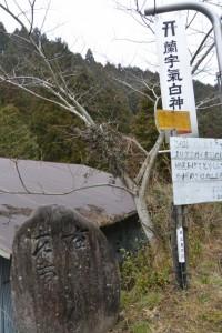 蘭宇氣白神社の案内板と道標(松阪市柚原町)