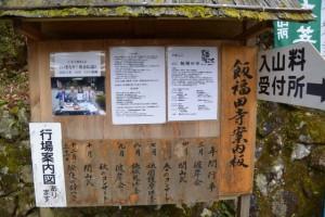 飯福田寺(松阪市飯福田町)