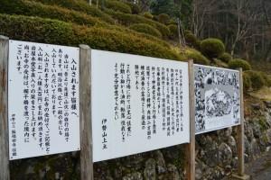 飯福田寺、伊勢山上の説明板(松阪市飯福田町)