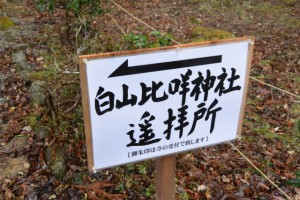 飯福田寺内の白山比咩神社遥拝所(松阪市飯福田町)