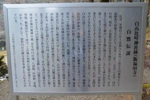 白山比咩神社跡(飯福田寺)白鷺伝説の説明板(松阪市飯福田町)