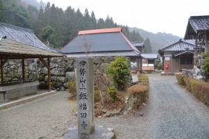 伊勢山上 飯福田寺(松阪市飯福田町)
